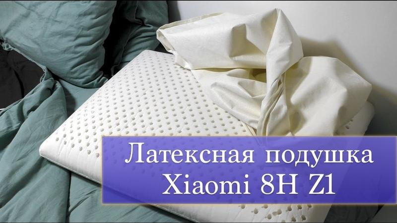 Латексная подушка Xiaomi 8H Z1 - стоит покупать