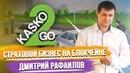 Автостраховка на блокчейне Без посредников Kasko2Go