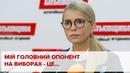 Юлія Тимошенко про свого головного опонента на виборах.
