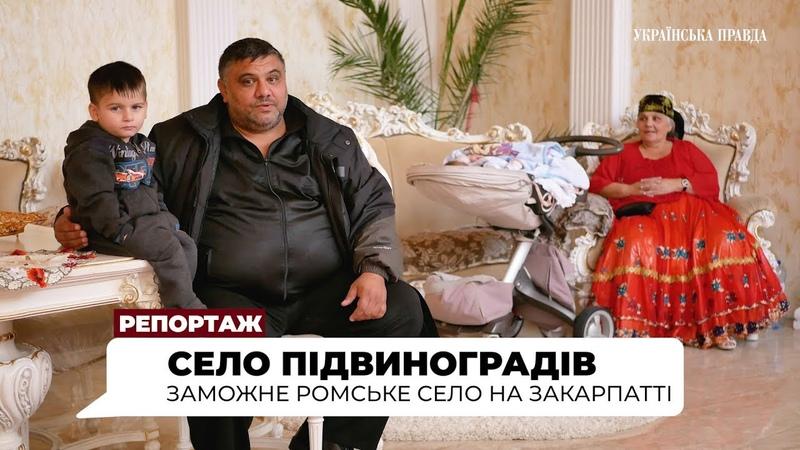 Як живуть заможні роми на Закарпатті