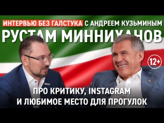 Президент РТ про критику, Instagram и настроение бизнеса / Рустам Минниханов - Интервью без галстука