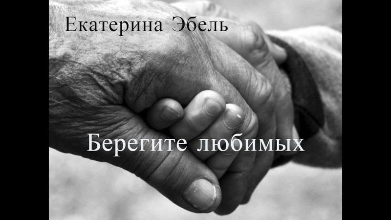 Екатерина Эбель - Берегите любимых