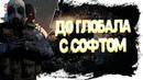 ОТ СИЛЬВЕРА ДО ГЛОБАЛА С СОФТОМ 5 FXCHEATS CS GO