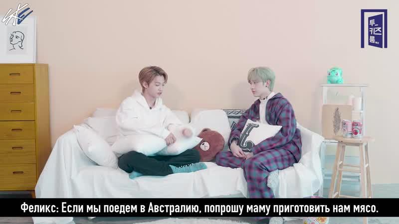 FSG Eternity   Two Kids Room – Эпизод 19: Бан Чан и Феликс [рус.саб]