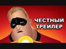 Честный трейлер — «Суперсемейка 2» / Honest Trailers — Incredibles 2 [rus]