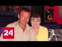 Здоровье мужа и отца ухудшается жена и дочь прилетели в США на свидание с Ярошенко - Россия 24