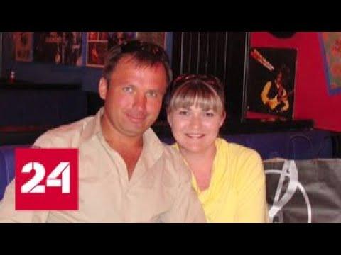 Здоровье мужа и отца ухудшается: жена и дочь прилетели в США на свидание с Ярошенко - Россия 24