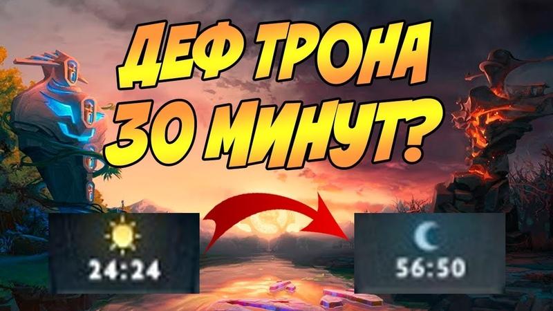 ДЕФ ТРОНА 30 МИНУТ   СЛОЖНАЯ ИГРА   DOTA 2