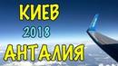 Киев Анталия 2 сентября Duty Free в аэропорту Борисполь Antalya Turkey 2018 IVAN LIFE