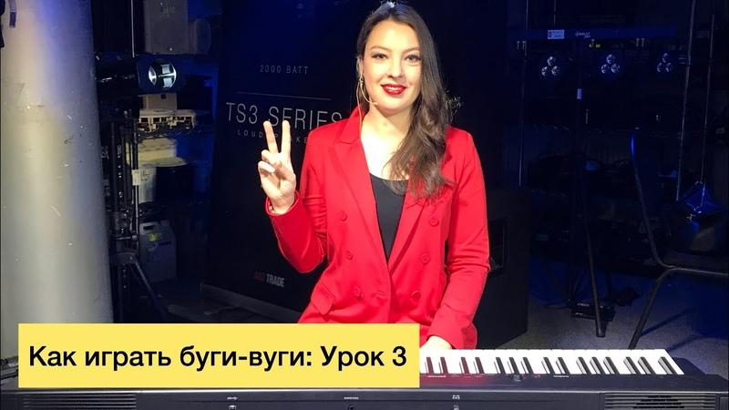 Как играть буги-вуги на фортепиано: Урок 3. Риф в правой руке
