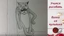 Как нарисовать волка из м_ф Жил был пес.