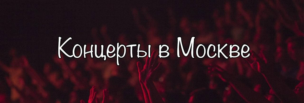 Концерты в Москве афиша
