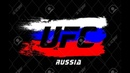 Российские бойцы захватывают UFC!