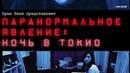 Фильм:Паранормальное явление: Ночь в Токио