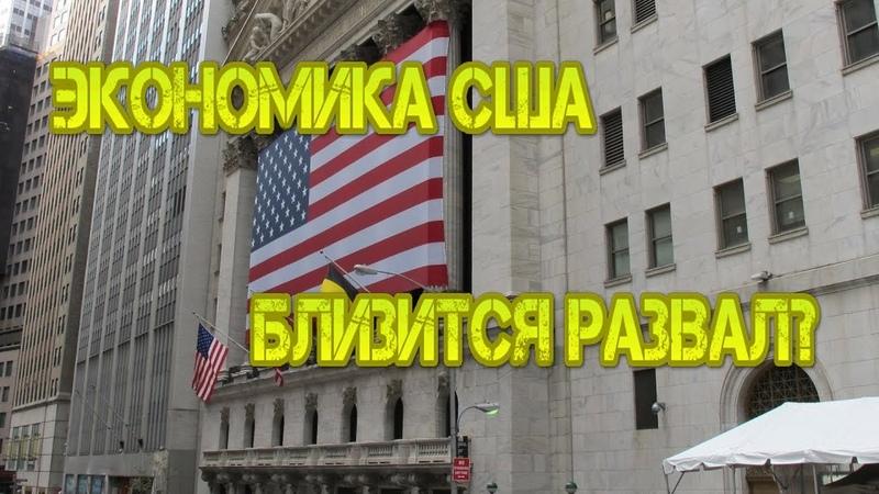 Экономическая система США. Крах Близко?