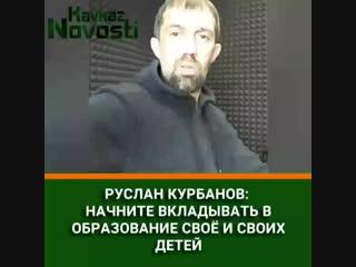 Руслан Курбанов про образование