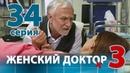 ЖЕНСКИЙ ДОКТОР - 3. Серия 34. Dr. Baby Dust 3. Episode 34