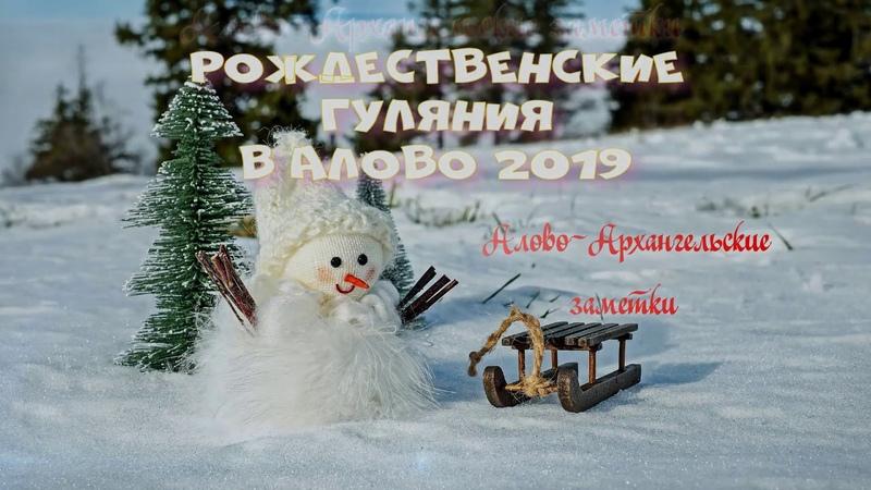 Рождественские гуляния в с. Алово 2019