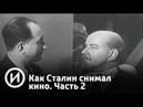 Как Сталин снимал кино. Часть 2 Телеканал История