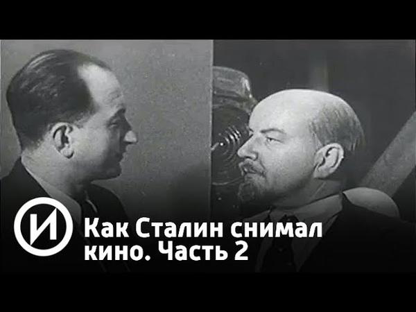 Как Сталин снимал кино. Часть 2 | Телеканал История