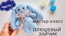 Плюшевая игрушка Зайчик вязаный крючком Мастер-класс описание схема
