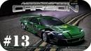 🔥Need for Speed: Carbon 13| Заглянули в гости к ТФК!