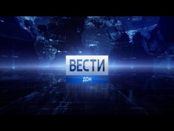 «Вести. Дон» 08.08.18 (выпуск 17:40)