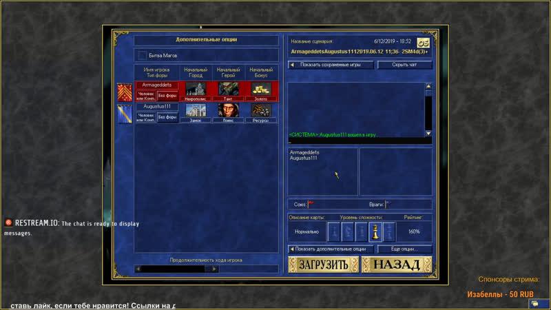 499-2. Heroes 3. SoD. Armag vs Augustus. 2sm4d(3) - продолжение