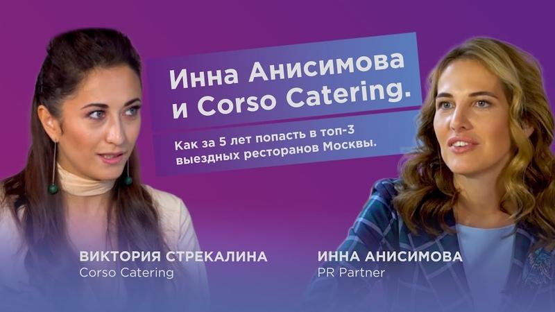 Как открыть кейтеринг и попасть в топ-5. Бизнес-советы с Инной Анисимовой и Викторией Стрекалиной