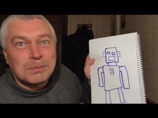 Я объясняю на бумаге, какие роботы были в 20 веке