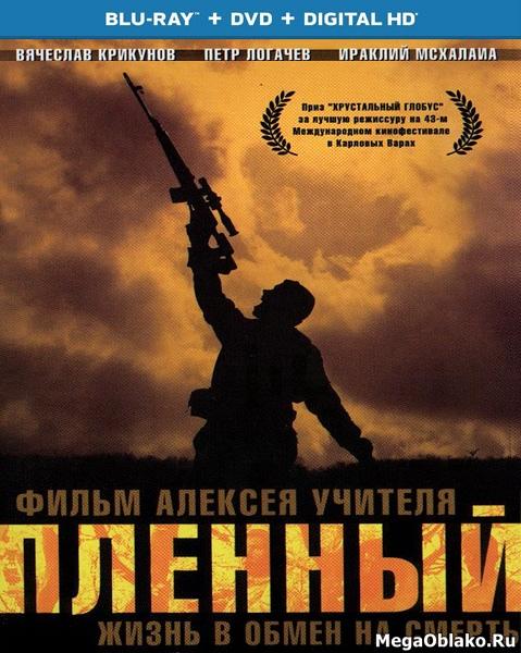Пленный (2008/BDRip/HDRip)