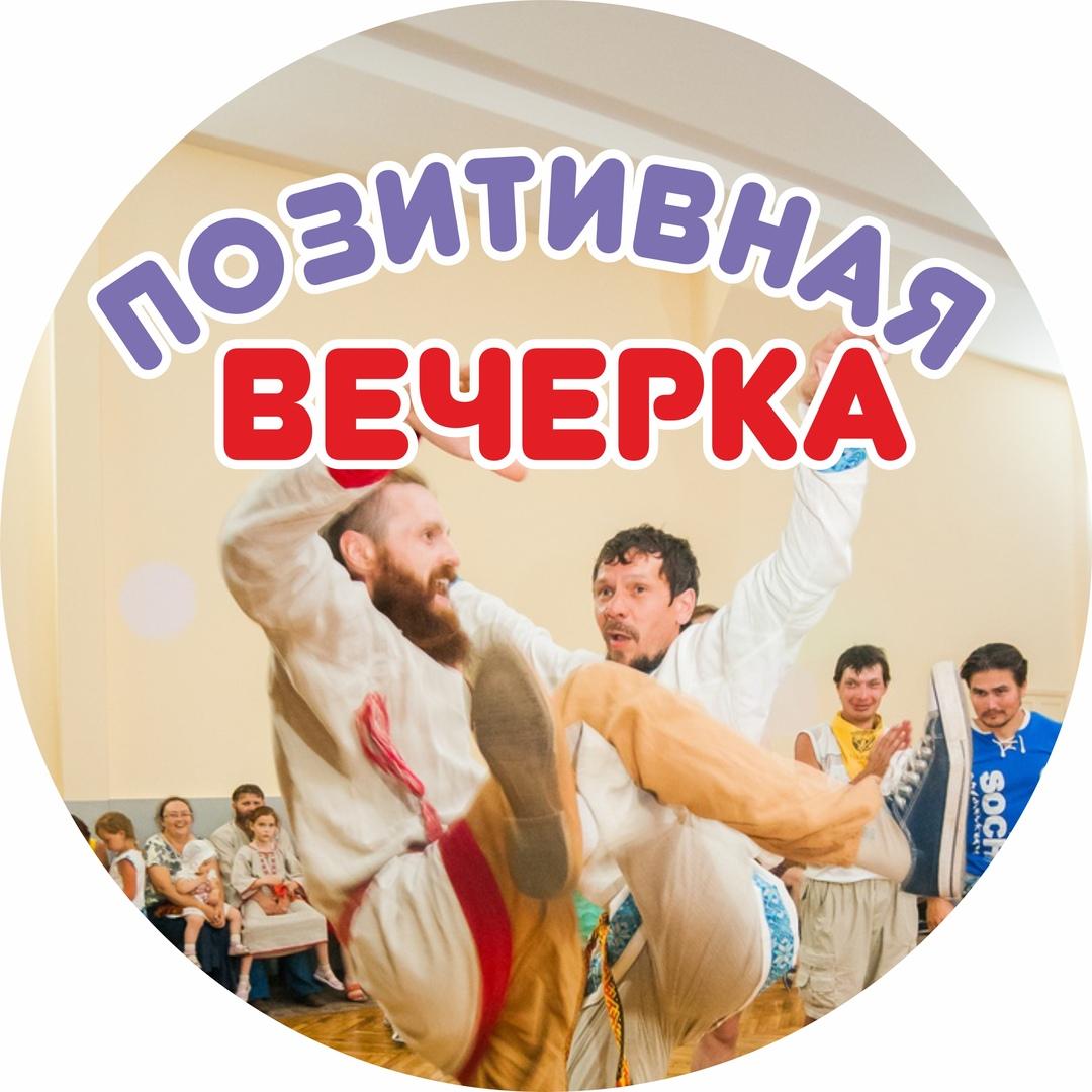Афиша Тольятти ПОЗИТИВНАЯ ВЕЧЕРКА