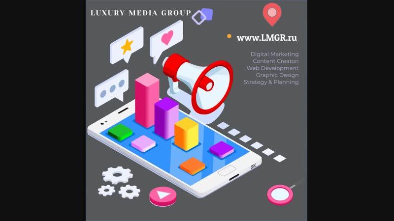 Digital-агентство Luxury Media Group