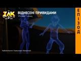 Віднесені привидами | 12x39 | Зак Шторм - Супер Пірат