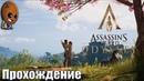 Assassin's Creed Odyssey - Прохождение 86➤Чужая мать, чужая дочь. Братья по оружию.