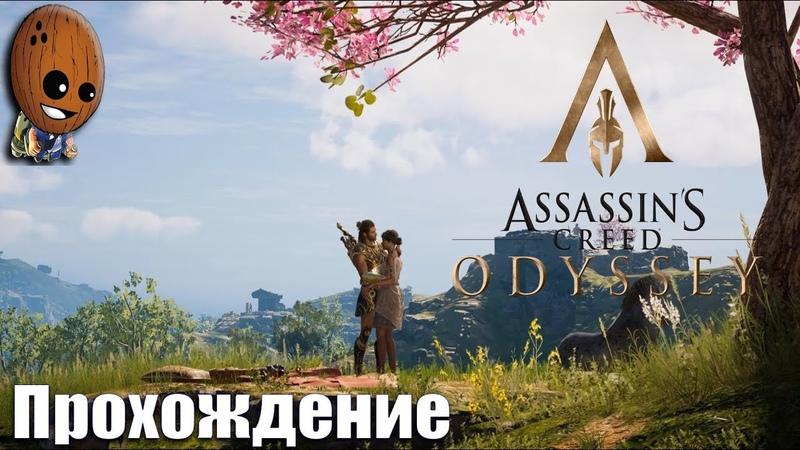 Assassin's Creed Odyssey Прохождение 86➤Чужая мать чужая дочь Братья по оружию