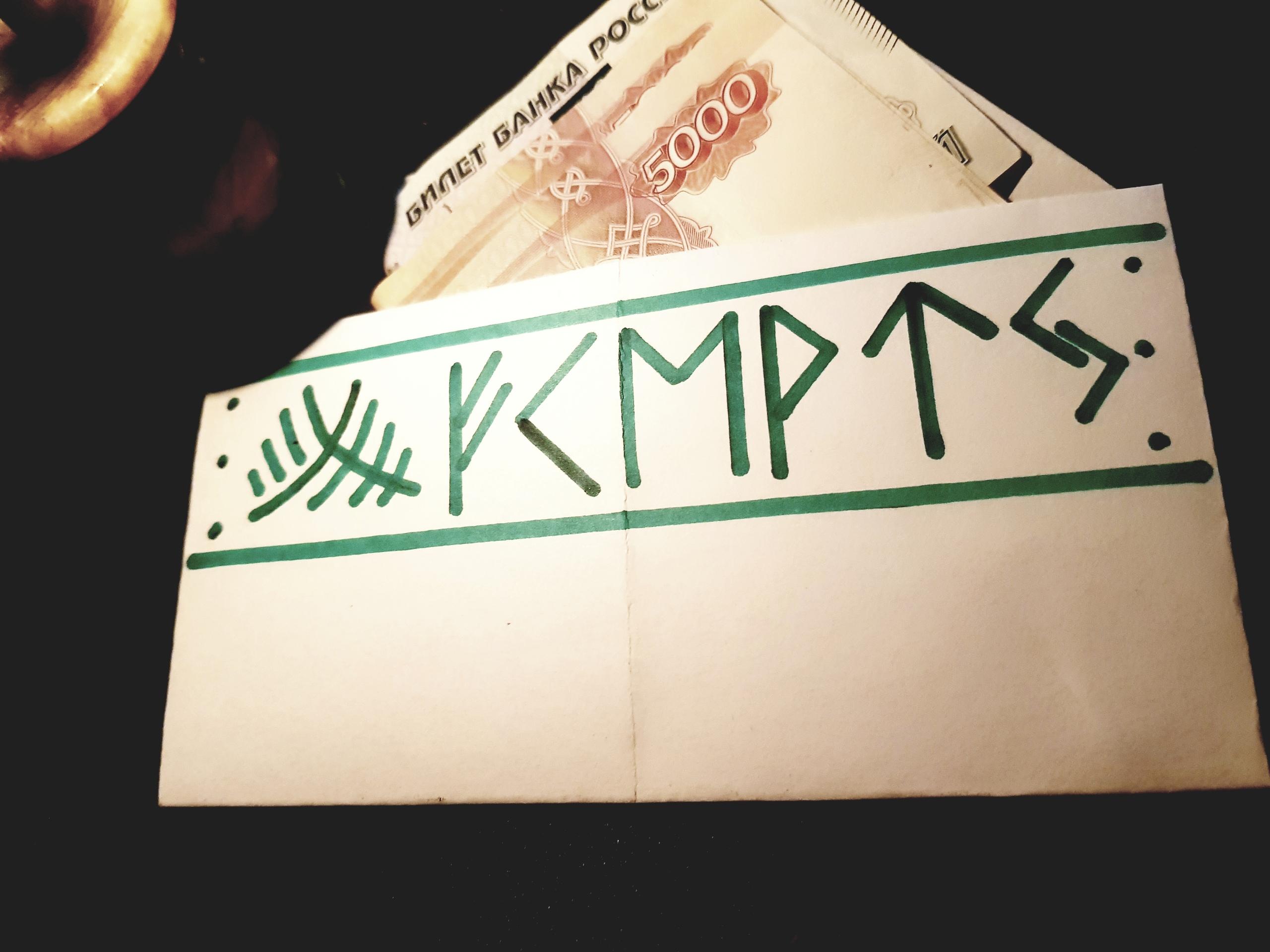 Письмо Богам - привлечение денег NsR6I7h7xZE