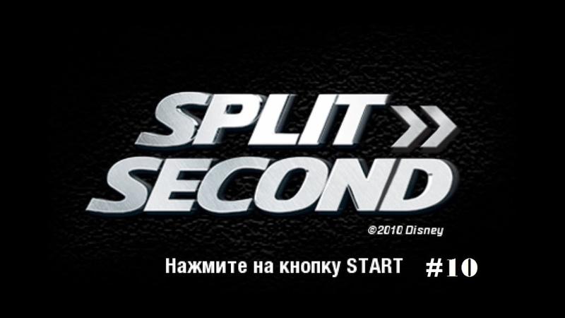 Прохождение Split Second Velocity (PSP) 10 Карьера Эпизод 10