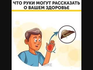 Что руки могут рассказать о вашем здоровье