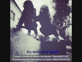 Валя и Таня :)