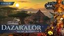 Dazar'alor Music Ambience 1 hour 4K World of Warcraft Battle for Azeroth aka BfA