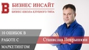 БИЗНЕС ИНСАЙТ: Станислав Покрышкин. 10 ошибок руководителя в работе с маркетингом