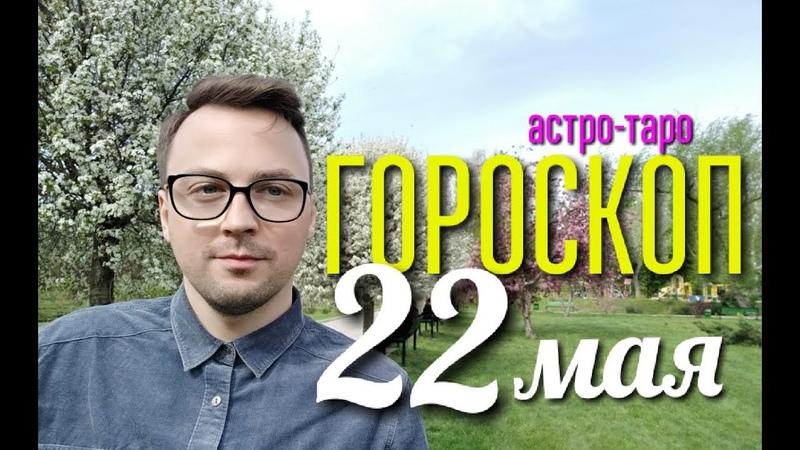 ГОРОСКОП ✨ на 22 мая от Anatoly Kart для ♈♉♊♋♌♍♎♏♐♑♒♓ КАРТА ДНЯ 🎴