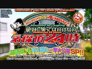 (ENG SUB) Gaki No Tsukai No-Laughing Batsu Game Detective Extra Footage SP (2016.01.04) (New Scenes Only Subbed)