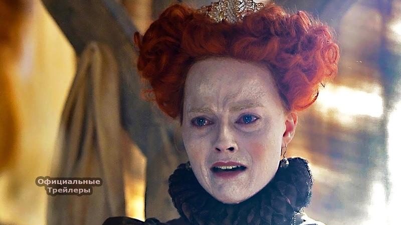 Мария Стюарт. Две Королевы, 2019, трейлер