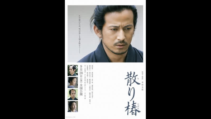 Samurais Promise {Junichi Okada} 2018