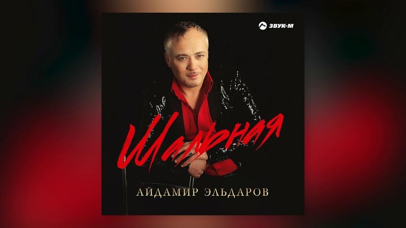 Айдамир Эльдаров - Черноокая