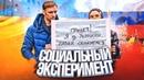 Я ИЗ УКРАИНЫ, ДАВАЙ ОБНИМЕМСЯ Социальный эксперимент в России Санкт-Петербург 42
