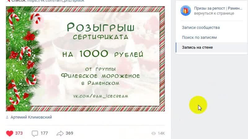 Розыгрыш - Филевское мороженое - сертификат- Жуковский Раменское - 30 января 2019