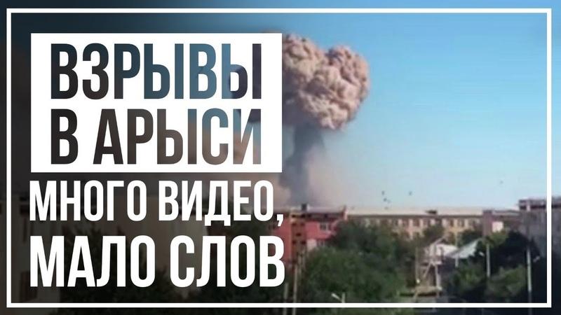 Взрывы в Арыси Мало слов много видео